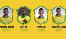 اليسون ونيمار على رأس قائمة البرازيل لمواجهتي اوروغواي وفنزويلا