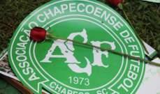 إحياء ذكرى ضحايا تشابيكوينسي في كولومبيا