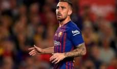 برشلونة يحدد مصير باكو الكاسير