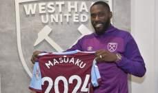 ماسواكو سعيد بتجديد عقده مع وست هام يونايتد