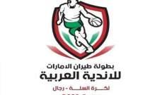 البطولة العربية : الاتحاد السكندري يتخطى العربي القطري