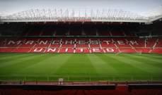 مانشستر يونايتد: المباريات في اولد ترافورد ستبقى بلا جماهير