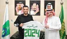 عمر السومة يجدّد عقده مع الأهلي السعودي