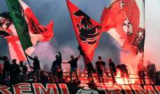 بطولة ايطاليا:خسائر قياسية لنادي ميلان قاربت 146 مليون يورو