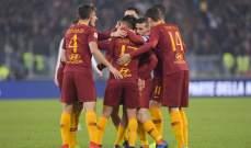 الكالتشيو : روما يفسد فرحة الانتر ويجرّه لتعادل مثير
