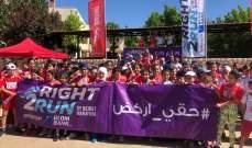 """بيروت ماراثون أطلقت برنامج """" حقّي أركض """" لعام 2019"""