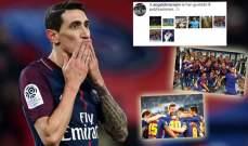 دي ماريا يخون رفاق الامس ويحتفل بفوز برشلونة