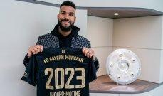 بايرن ميونيخ يمدد عقد تشوبو موتينغ