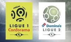تقارير: التوجه نحو ايقاف بطولة الدوري الفرنسي لكرة القدم بسبب كورونا