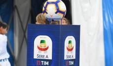 إجراءات إستثنائية في مباريات الدوري الايطالي بسبب فيروس كورونا