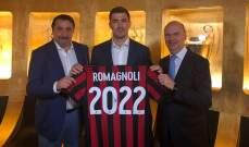 رسمياً: رومانيولي يجدّد عقده مع ميلان
