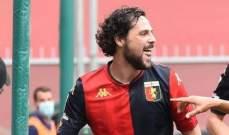 جنوى يحقق ثلاث نقاط ثمينة أمام بولونيا