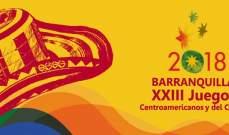 بطولة بارنكويلا : فنزولا تتخطى هايتي وفوز لسيدات جامايكا على سيدات كولومبيا