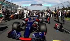 الفورمولا 1 تعيد النظر بطريقة خط الإنطلاق في السباقات