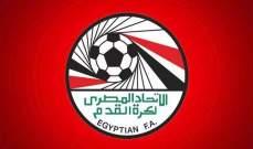 الاتحاد المصري يرفض فكرة الغاء الموسم الحالي