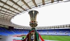 تحديد موعد مباريات كأس ايطاليا