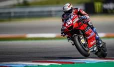 دوفيزيوسو: نترقب سباق النمسا