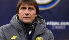 كونتي: لم نقم بشراء نصف ريال مدريد !