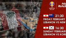 كرة سلة: البطاقات المتبقية  لمباراتي لبنان ضد نيوزيلندا وكوريا
