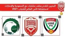 السعودية والبحرين والإمارات يتقدمون بملف مشترك لاستضافة مونديال الشباب 2021