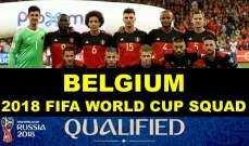 من هو المنتخب البلجيكي المشارك في كاس العالم 2018 ؟