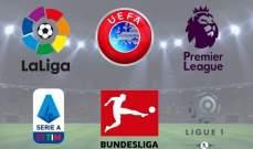 مباريات اوروبية من العيار الثقيل نهاية الاسبوع الحالي