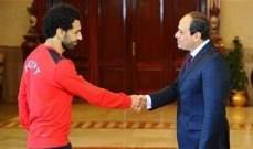 الرئيس المصري يدعم محمد صلاح