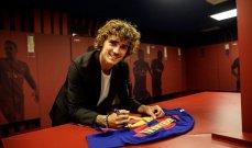 غريزمان: برشلونة مختلف عن جميع الفرق