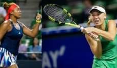 يطولة الصين المفتوحة : تأهل اوساكا وفوزنياكي الى الدور الثالث