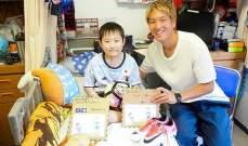 الطفل الياباني شويا كيكوشي يرد الجميل للاعب جينكي هاراغوتشي