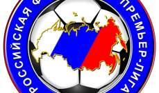 سكا يغادر الدوري الروسي الممتاز