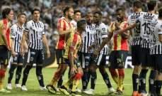 الدوري المكسيكي: مونتيري يدعم صدارته بفوز جديد
