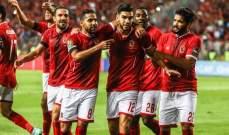 دوري ابطال افريقيا : الاهلي المصري والترجي التونسي في مجموعة واحدة