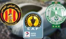 رسميا الاتحاد الافريقي يؤجل لقاء كأس السوبر