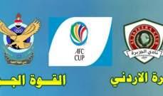 كأس الاتحاد الآسيوي : القوة الجوية لتجديد تفوقه على الجزيرة الاردني