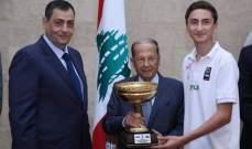الرئيس عون استقبل اكرم الحلبي ووفد من اعضاء الاتحاد ومنتخب لبنان للناشئين