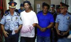 رونالدينيو وشقيقه يخضعان لفحص كورونا بعد توقيعه على قمصان السجناء