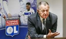 رئيس ليون: أتوقع تغييراً في قرار الرابطة بشأن الموسم