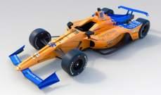 هذه هي سيارة الونسو الجديدة التي سيقودها في سباق اندي 500