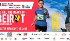 لجنة الشباب والرياضة النيابية إطّلعت من الخليل  على التحضيرات لسباق بلوم بنك بيروت ماراثون 2018