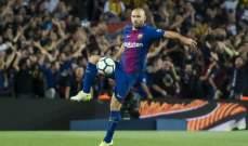 برشلونة لن يتخلى عن ماسكيرانو الا ..