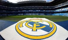 ريال مدريد يدرس احتمالات عودة الليغا