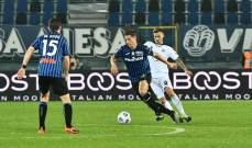 الدوري الايطالي: أتالانتا ينتزع المركز الرابع بإسقاطه سبيزيا