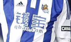 رسميا: أولابي مديرا للكرة بفريق ريال سوسيداد