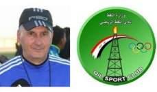 حسن احمد مدربا لفريق النفط العراقي