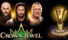 تذاكر عرض Crown Jewel ستصبح متوفرة قريباً