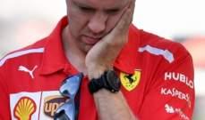 فيتيل يتصدر حصة التجارب الاولى من سباق جائزة روسيا الكبرى