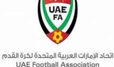 الاتحاد الاماراتي يؤجل النظر في طلب العين