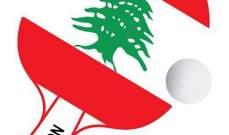 مقرّرات الإتحاد اللبناني لكرة الطاولة