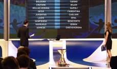 موجز الصباح: قرعة الدوري الإيطالي، جرايا خارج النجمة ونتائج مفاجئة في التصفيات التأهيلية للدوري الأوروبي